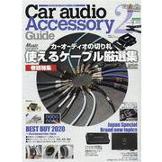 Car audio Accessory Guide 2(GEIBUN MOOKS) [ムックその他]