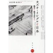 カズオ・イシグロと日本―幽霊から戦争責任まで(水声文庫) [単行本]