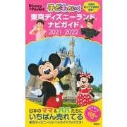 子どもといく 東京ディズニーランド ナビガイド 2021-2022 シール100枚つき(Disney in Pocket) [ムックその他]