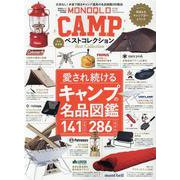MONOQLO CAMPベストコレクション-愛され続けるキャンプの名品図鑑(晋遊舎ムック) [ムックその他]