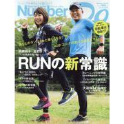 Number Do vol.38 (2020)-Sports Graphic(Number PLUS) [ムックその他]