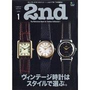 2nd (セカンド) 2021年 01月号 [雑誌]