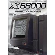 X68000パーフェクトカタログ-COMMENTARY&PHOTOGRAPH FOR ALL X68000 FAN(G-mook 208) [ムックその他]