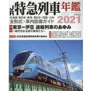 JR特急列車年鑑 2021(イカロス・ムック) [ムックその他]