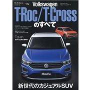 フォルクスワーゲンT-Roc/T-Crossのすべて(モーターファン別冊 インポートシリーズ Vol. 74) [ムックその他]
