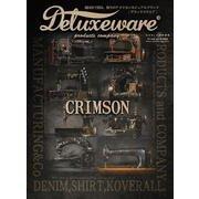 Deluxeware(デラックスウエア)(ワールド・ムック 1234) [ムックその他]