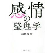 感情の整理学 [単行本]