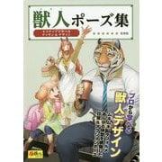 獣人(ケモノ)ポーズ集―4ステップで学べるデッサン&デザイン(超描けるシリーズ) [単行本]