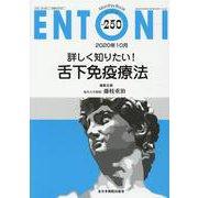 ENTONI No.250-Monthly Book [単行本]