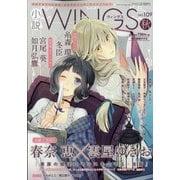 小説 Wings (ウィングス) 2020年 12月号 [雑誌]