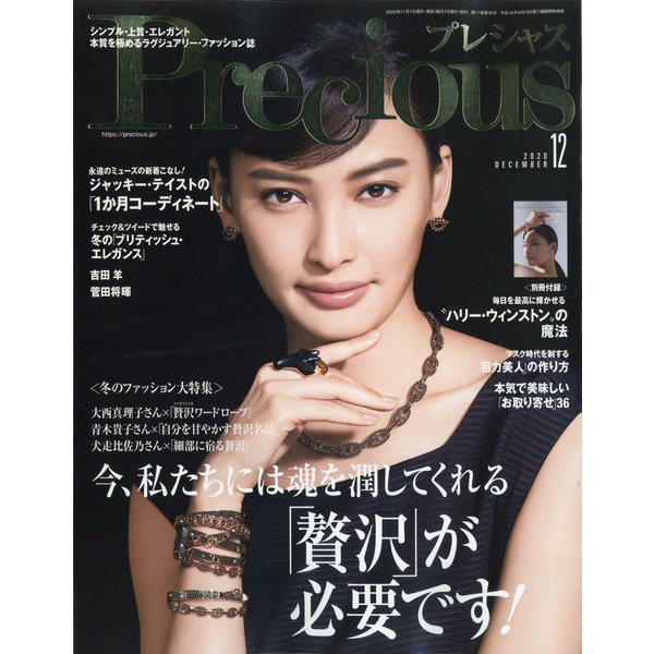 Precious (プレシャス) 2020年 12月号 [雑誌]