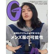 GINZA (ギンザ) 2020年 12月号 [雑誌]