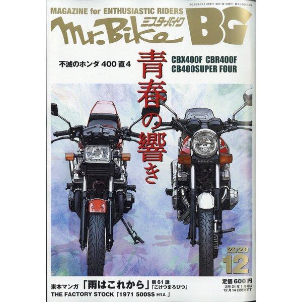 Mr.Bike (ミスターバイク) BG (バイヤーズガイド) 2020年 12月号 [雑誌]