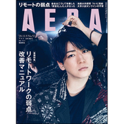 AERA (アエラ) 2020年 11/9号 [雑誌]