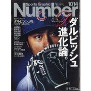 Sports Graphic Number (スポーツ・グラフィック ナンバー) 2020年 11/19号 [雑誌]
