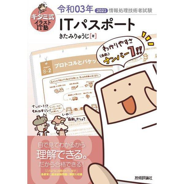 キタミ式イラストIT塾ITパスポート〈令和03年〉 第12版 [単行本]