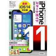 ゼロからはじめるiPhone11スマートガイド iOS14対応版 [単行本]