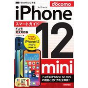 ゼロからはじめるiPhone 12 miniスマートガイド ドコモ完全対応版 [単行本]