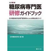 糖尿病専門医研修ガイドブック 改訂第8版 [単行本]