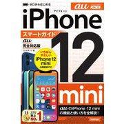 ゼロからはじめるiPhone 12 miniスマートガイド au完全対応版 [単行本]