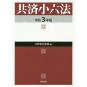 共済小六法〈令和3年版〉 [単行本]
