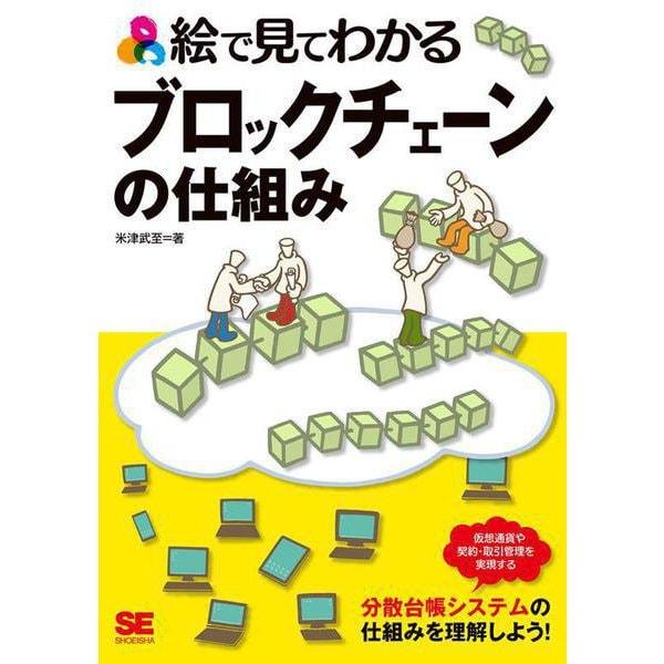 絵で見てわかるブロックチェーンの仕組み [単行本]