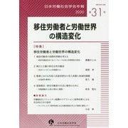 日本労働社会学会年報〈2020 第31号〉移住労働者と労働世界の構造変化 [単行本]