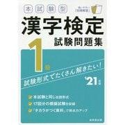 本試験型 漢字検定1級試験問題集〈'21年版〉 [単行本]