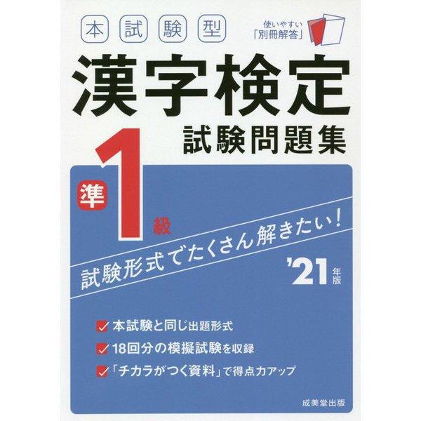 本試験型 漢字検定準1級試験問題集〈'21年版〉 [単行本]
