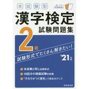 本試験型 漢字検定2級試験問題集〈'21年版〉 [単行本]