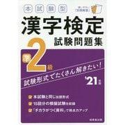 本試験型 漢字検定準2級試験問題集〈'21年版〉 [単行本]