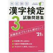 本試験型 漢字検定3級試験問題集〈'21年版〉 [単行本]