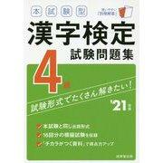 本試験型 漢字検定4級試験問題集〈'21年版〉 [単行本]