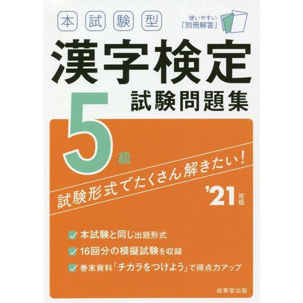 本試験型 漢字検定5級試験問題集〈'21年版〉 [単行本]