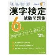 本試験型 漢字検定6級試験問題集〈'21年版〉 [単行本]
