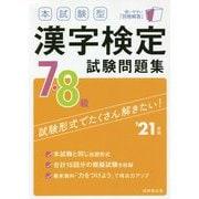 本試験型 漢字検定7・8級試験問題集〈'21年版〉 [単行本]