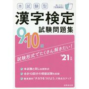 本試験型 漢字検定9・10級試験問題集〈'21年版〉 [単行本]