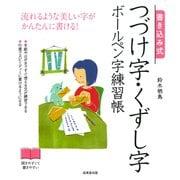 書き込み式 つづけ字・くずし字ボールペン字練習帳 [単行本]