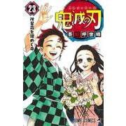 鬼滅の刃 23(ジャンプコミックス) [コミック]