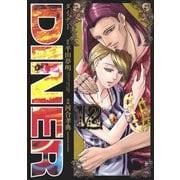 DINERダイナー 12(ヤングジャンプコミックス) [コミック]