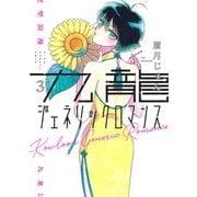 九龍ジェネリックロマンス 3(ヤングジャンプコミックス) [コミック]