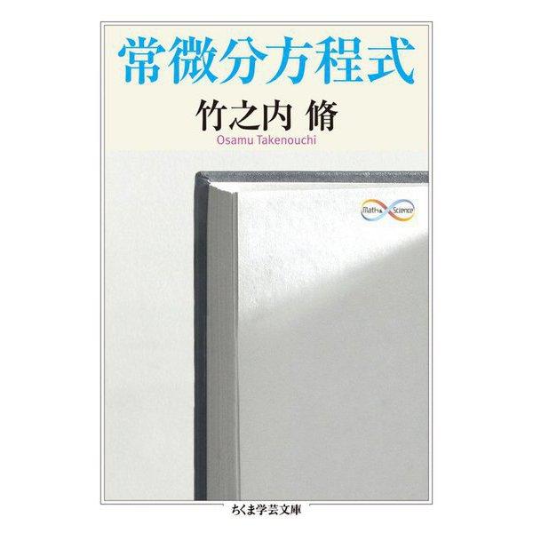 常微分方程式(ちくま学芸文庫) [文庫]