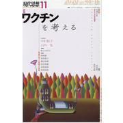 現代思想 vol.48-16 [ムックその他]