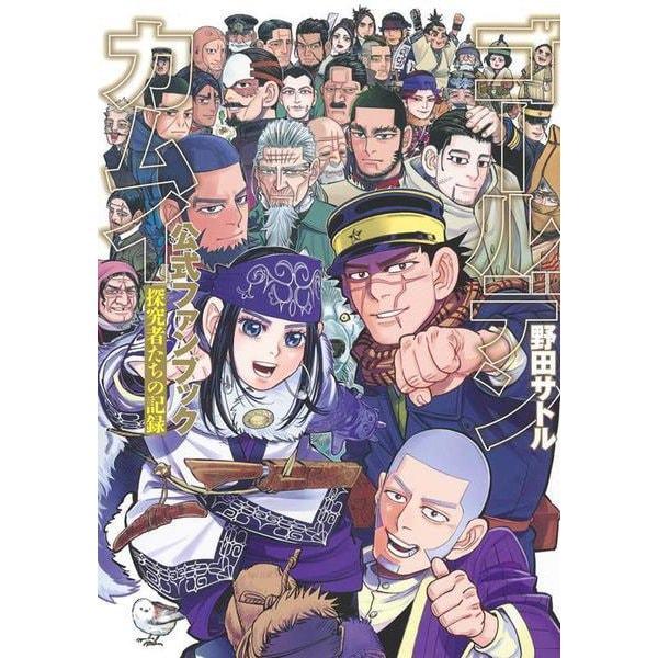 ゴールデンカムイ公式ファンブック 探究者たちの記録(ヤングジャンプコミックス) [コミック]