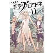 蒼穹のアリアドネ<11>(少年サンデーコミックス) [コミック]