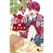 龍と苺<2>(少年サンデーコミックス) [コミック]