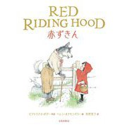 RED RIDING HOOD 赤ずきん [単行本]