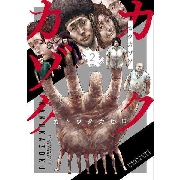 カクカゾク<2>(サンデーうぇぶりコミックス) [コミック]