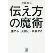 伝え方の魔術―集める・見抜く・表現する [単行本]