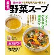 抗がん剤の世界的研究者が教える! 最高の野菜スープ(扶桑社ムック) [ムックその他]